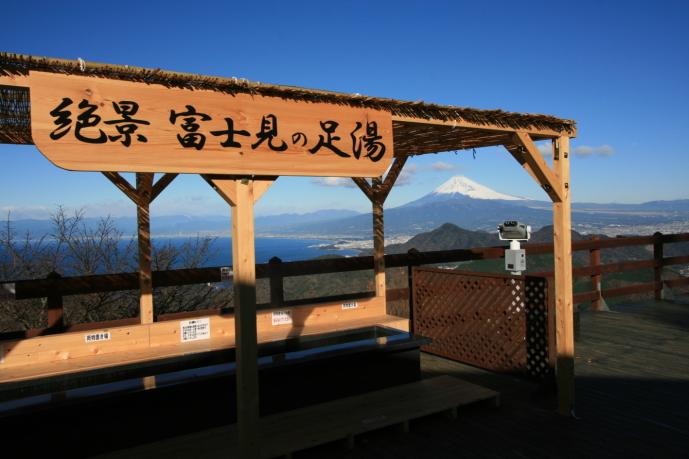 富士見の足湯