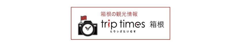 箱根の観光情報