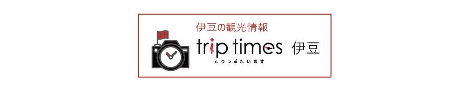 伊豆の観光情報