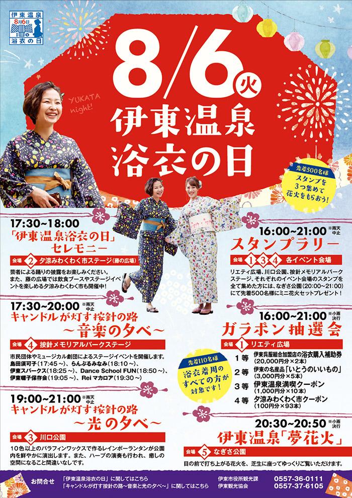 yukataday_A4_0702-1-pdf